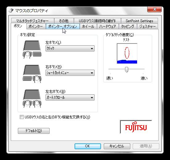 SnapCrab_マウスのプロパティ_2012-7-29_19-2-50_No-00