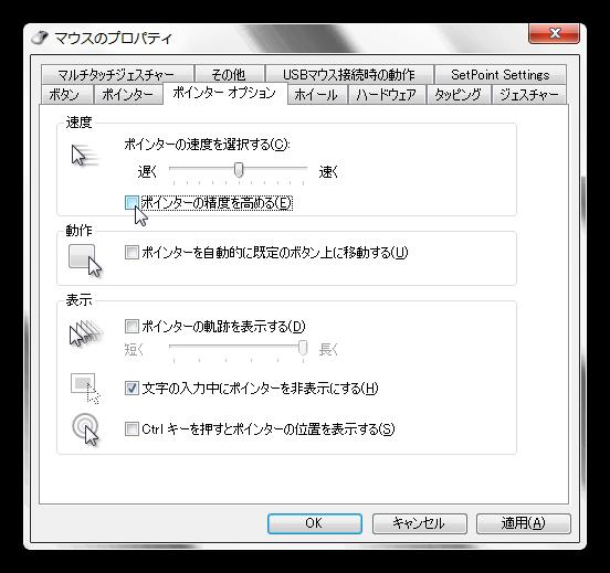 SnapCrab_マウスのプロパティ_2012-7-29_19-3-1_No-00