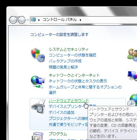 SnapCrab_コントロール パネル_2012-7-29_19-2-20_No-00