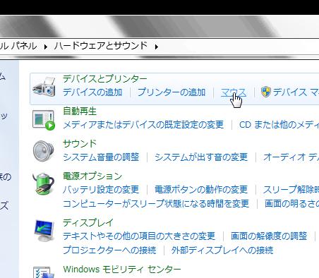 SnapCrab_コントロール パネルハードウェアとサウンド_2012-7-29_19-2-31_No-00