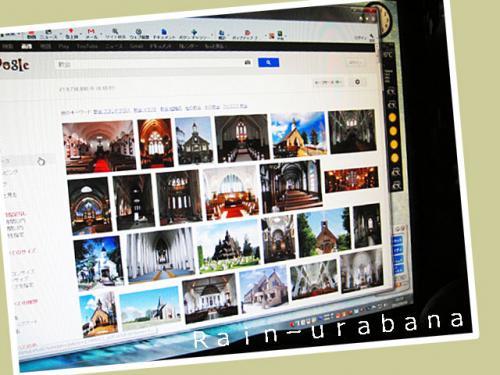Googleの画像検索でヒントを頂く♪