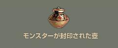 モンスターの封印された壺