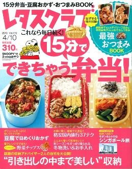 レタスクラブ表紙(20130325雲丹醤油伊藤朗子先生)