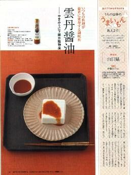 レタスクラブ雲丹醤油(20130325伊藤朗子先生)