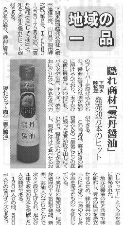 食料新聞2013年3月18日発行20130330