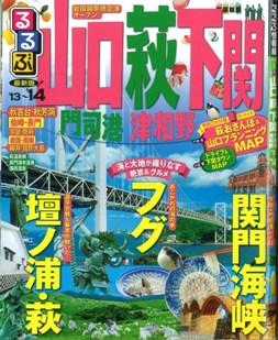 20130401るるぶ1