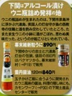 20130401るるぶ2