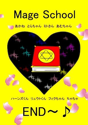 新・修行の道Ⅲ 完 ^-^ノ