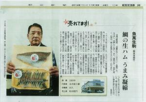 s-121116朝日新聞