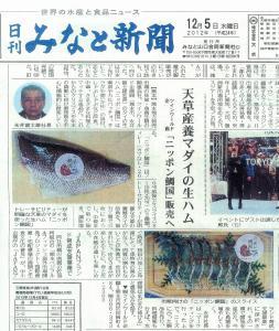 s-121205みなと新聞