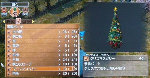 クリスマスツリーやっほい2