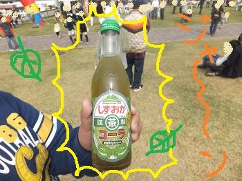 ブログ用お茶コーラ