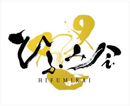 hifumikai.jpg