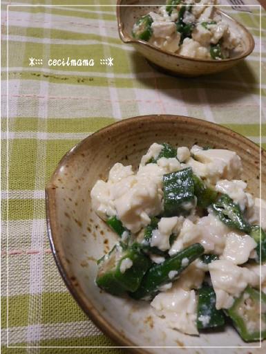 オクラの塩麹豆腐和え
