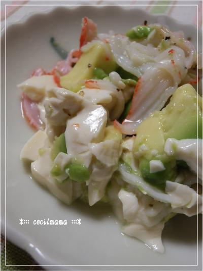 アボガトと豆腐の塩麹和_1