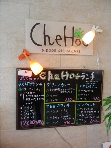 Che-Hoa.jpg
