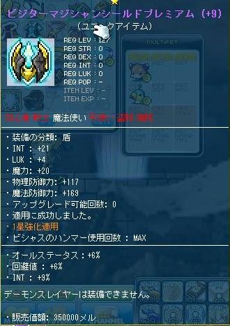 Maple120611_065850.jpg