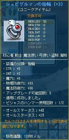 Maple120611_065901.jpg