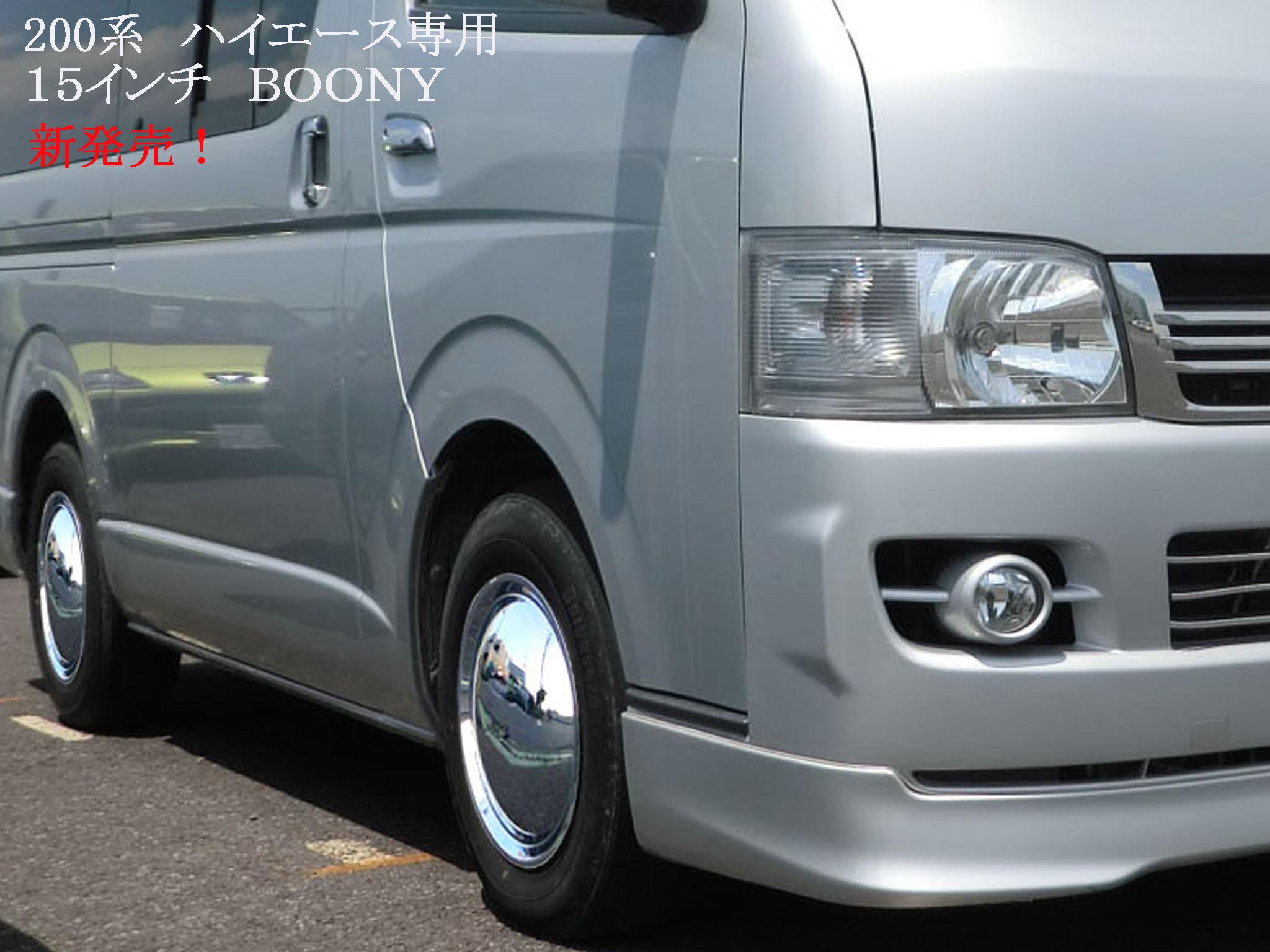 Boony ハイエース15インチ2_11061
