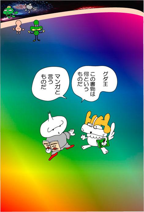 19話9 マンガ
