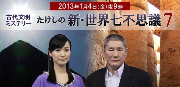 古代文明ミステリー たけしの新・世界七不思議6:テレビ東京-121837