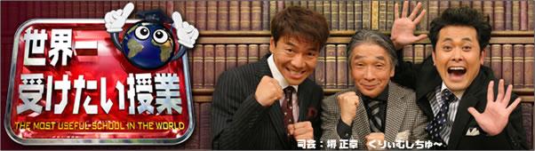 sekaiichi.jpg