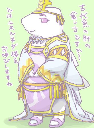 幻水_ニヌルネダさま