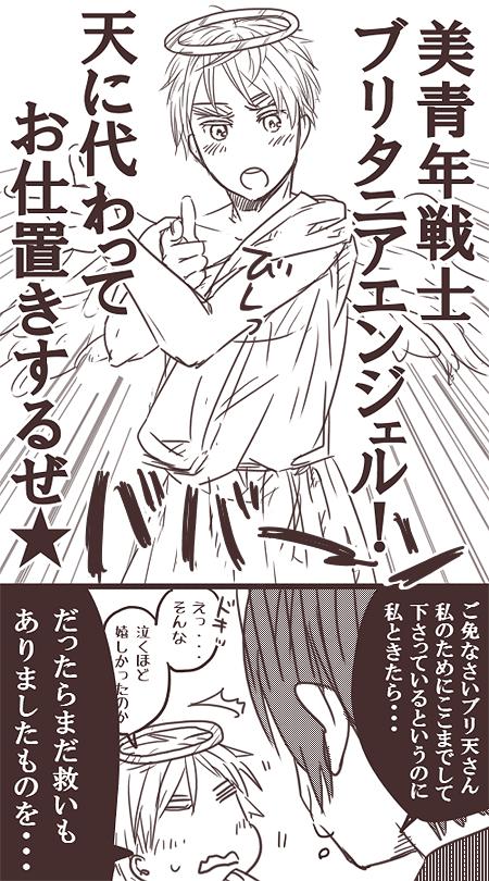 ブリ天戦士