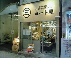 asagaya-meatya.jpg