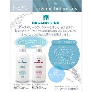 organic-linl.jpg
