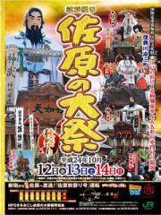 sawara-no-taisai2012-pan01.jpg