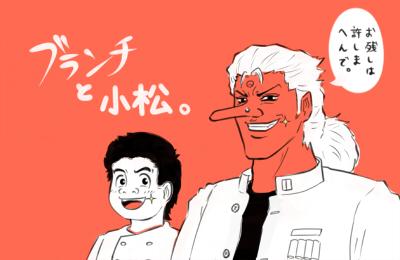 ブランチ&小松