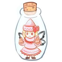 妖精のビン詰め