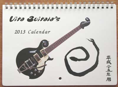 ギターカレンダー2013