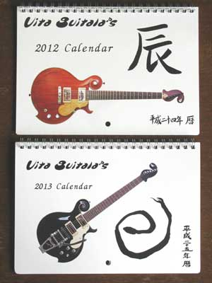 2013guitar-calendar