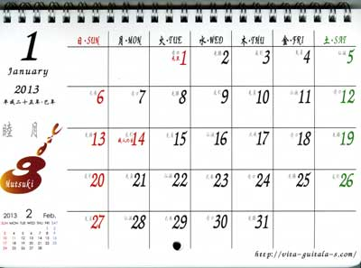 guitar-calendar2013-04.jpg
