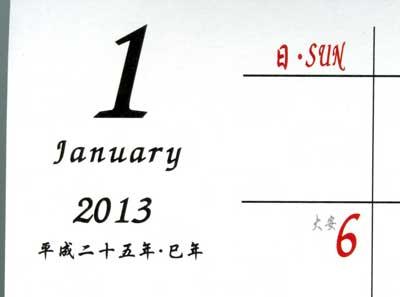 guitar-calendar2013-06.jpg