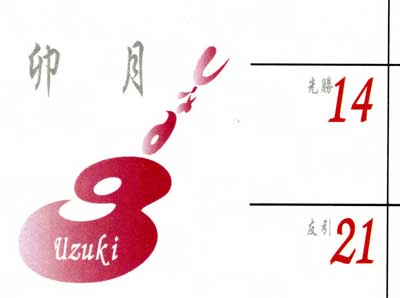 guitar-calendar2013-07.jpg