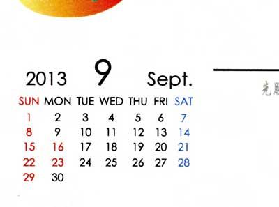 guitar-calendar2013-08.jpg