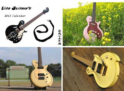 guitar-calendar2013-2.jpg