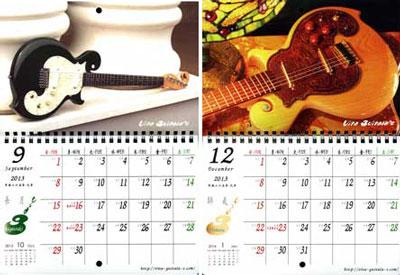 guitar-calendar2013-3.jpg