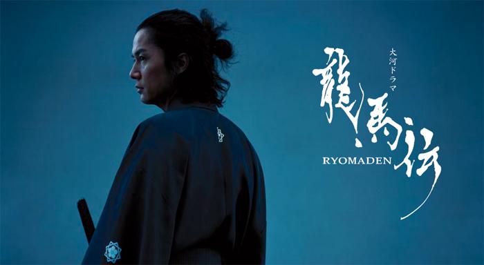 ryoumaden_header.jpg