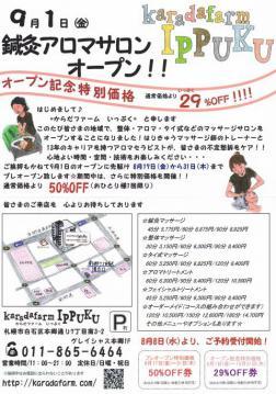 20120907-09.jpg