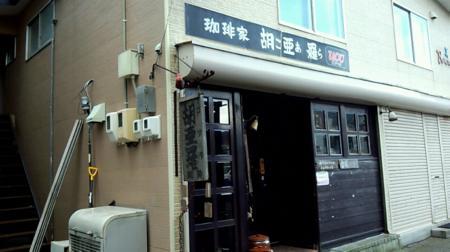 室蘭市 珈琲家胡亜羅(こあら)