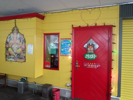 札幌市マジックスパイス
