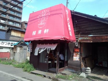 札幌市ラーメン専門店福来軒