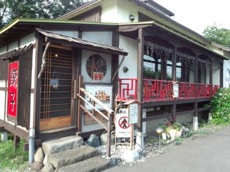 小樽市 餃子茶屋 あおぞら銭函3丁め
