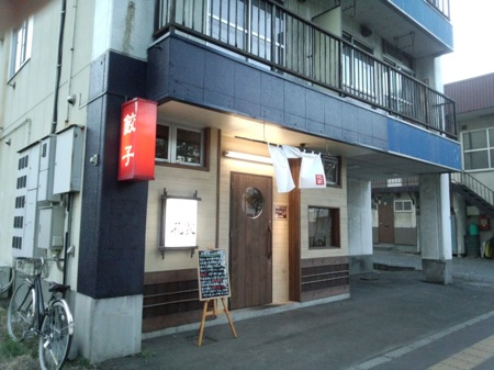 札幌市餃子の花家