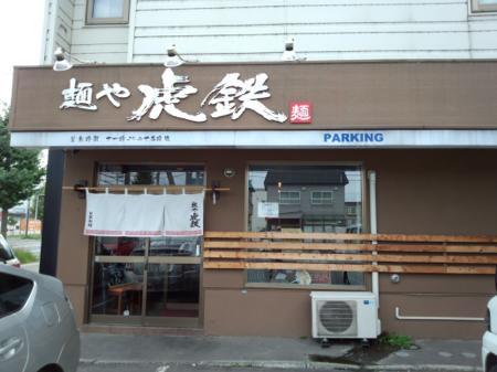 札幌市 麺や虎鉄川沿本店