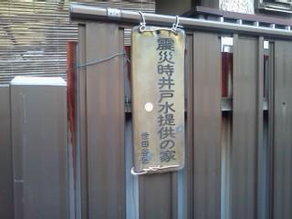 idomizunoie.jpg
